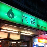 台北市美食 餐廳 異國料理 義式料理 大蒜義式加州廚房 照片