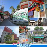苗栗縣休閒旅遊 景點 觀光商圈市集 南庄老街 照片