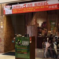 台北市美食 餐廳 素食 素食 寬心園精緻蔬食 (台北信義店) 照片