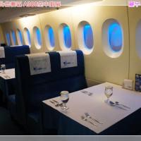 台北市美食 餐廳 異國料理 異國料理其他 A380空中廚房 (信義店) 照片