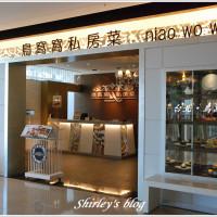 台北市美食 餐廳 中式料理 中式料理其他 鳥窩窩私房菜 (新光三越A4) 照片