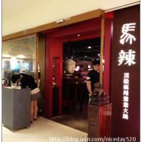 台北市美食 餐廳 火鍋 麻辣鍋 馬辣頂級麻辣鴛鴦火鍋 (信義旗艦店) 照片
