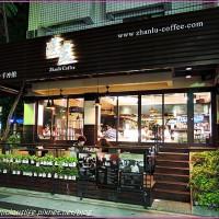 台北市美食 餐廳 咖啡、茶 咖啡館 湛盧咖啡(台大手沖館) 照片