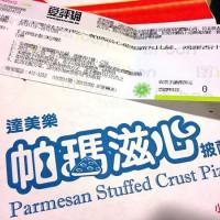 台北市美食 餐廳 速食 披薩速食店 達美樂比薩 (松信店) 照片