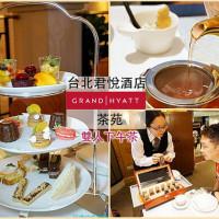 台北市美食 餐廳 烘焙 烘焙其他 台北君悅大飯店-Cha Lounge茶苑 照片