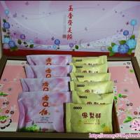 台北市美食 餐廳 烘焙 中式糕餅 玉香齋素食餅店 照片