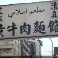 台北市美食 餐廳 中式料理 麵食點心 艾家清真黃牛肉麵館 照片