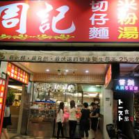 台北市美食 攤販 台式小吃 周記小吃店 照片