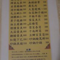 台北市美食 餐廳 中式料理 江浙菜 錢唐村 照片