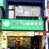 台北市美食 餐廳 素食 素食 全國素食自助餐 照片