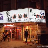 台北市美食 餐廳 異國料理 日式料理 家福壽司屋 照片
