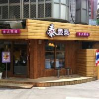 台北市美食 餐廳 異國料理 泰式料理 泰愛泰 照片