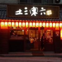台北市美食 餐廳 異國料理 日式料理 土三寒六讚崎烏龍麵(三店) 照片