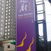 台北市美食 餐廳 異國料理 泰式料理 暹廚泰式料理 (安和店) 照片