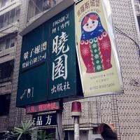 台北市美食 餐廳 異國料理 異國料理其他 俄羅斯城堡 照片