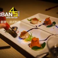 台北市美食 餐廳 異國料理 義式料理 45區公寓 照片