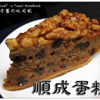 台北市美食 餐廳 烘焙 麵包坊 順成蛋糕(南門店) 照片