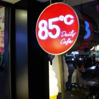 台北市美食 餐廳 烘焙 蛋糕西點 85度C (大安微風店) 照片