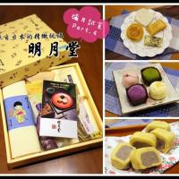 台北市美食 餐廳 烘焙 蛋糕西點 明月堂和菓子(Sogo復興館店) 照片