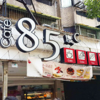 台北市美食 餐廳 烘焙 蛋糕西點 85度C (台北和平東店) 照片