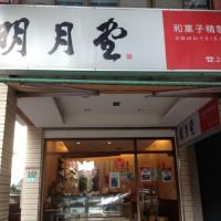 台北市美食 餐廳 烘焙 蛋糕西點 明月堂和菓子(本舖) 照片