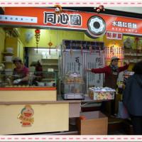 台北市美食 餐廳 零食特產 零食特產 同心圓水晶紅豆餅 照片