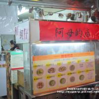 台北市美食 攤販 台式小吃 阿母的店 照片