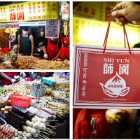 台北市美食 攤販 鹽酥雞、雞排 師園鹹酥雞 照片