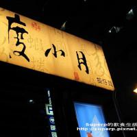 台北市美食 餐廳 中式料理 小吃 度小月擔仔麵(台北忠孝店) 照片