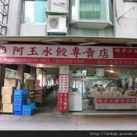 台北市美食 攤販 包類、餃類、餅類 阿玉水餃專賣店 照片