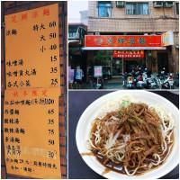 台北市美食 餐廳 中式料理 麵食點心 芝鄉涼麵 照片