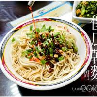 台北市美食 餐廳 中式料理 麵食點心 小南門福州傻瓜乾麵(杭州店) 照片
