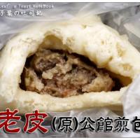 台北市美食 餐廳 中式料理 小吃 公館煎包 照片