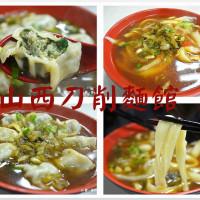 台北市美食 餐廳 中式料理 麵食點心 山西刀削麵館 照片