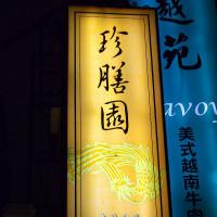 台北市美食 餐廳 中式料理 江浙菜 珍膳園精緻食館(忠孝店) 照片