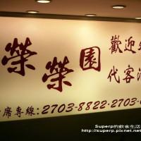 台北市美食 餐廳 中式料理 江浙菜 榮榮園 照片
