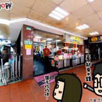 台北市美食 餐廳 中式料理 小吃 阿財魚翅肉羹 照片