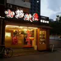 台北市美食 餐廳 中式料理 小吃 北投魷魚(光復分店) 照片