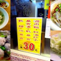 台北市美食 餐廳 中式料理 客家菜 天雲扁食店 照片