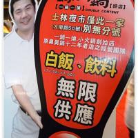 台北市美食 餐廳 火鍋 臭臭鍋 鍋加鍋(芝山店) 照片