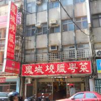 台北市美食 餐廳 中式料理 粵菜、港式飲茶 鳳城燒臘粵菜 (天母店) 照片