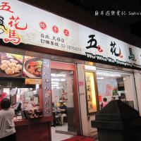 台北市美食 餐廳 中式料理 麵食點心 五花馬水餃館 (台北天母店) 照片