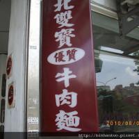 台北市美食 餐廳 中式料理 麵食點心 北雙寶牛肉麵 照片