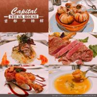 台北市美食 餐廳 異國料理 美式料理 首都牛排館 (首都大飯店) 照片