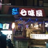 台北市美食 餐廳 異國料理 日式料理 七味屋日本料理 照片