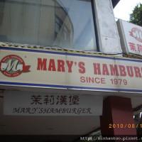 台北市美食 餐廳 異國料理 美式料理 茉莉小吃店 (原茉莉漢堡) 照片