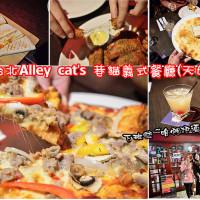 台北市美食 餐廳 異國料理 美式料理 Alleycat's (天母店) 照片