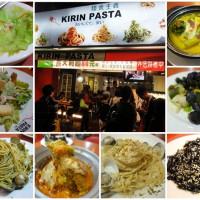 台北市美食 餐廳 異國料理 義式料理 KIRIN PASTA 麵食主義 (士林店) 照片