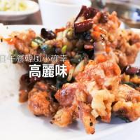 台北市美食 餐廳 異國料理 韓式料理 高麗味韓國烤肉 照片