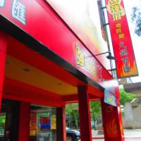 台北市美食 餐廳 火鍋 涮涮鍋 強強滾吃到飽火鍋百匯 照片